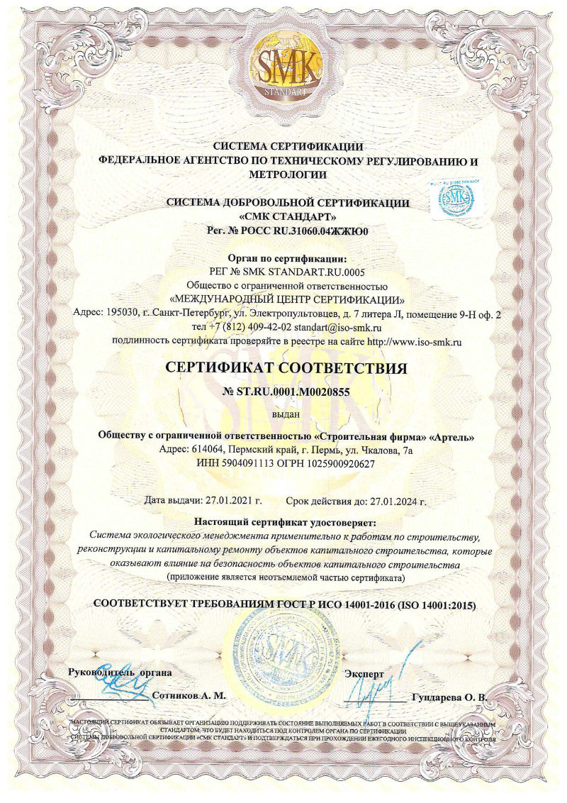 ISO 14001-2016